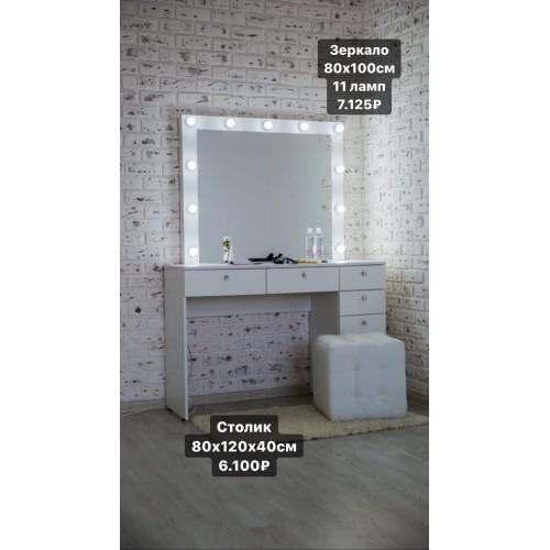 Туалетный столик 80х120 в спальню с зеркалом и подсветкой 80х100